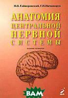 И. В. Гайворонский, Г. И. Ничипорук Анатомия центральной нервной системы. Краткий курс. Учебное пособие