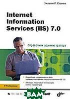 Уильям Р. Станек Internet Information Services (IIS) 7.0. Справочник администратора