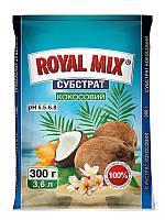 Кокосовый субстрат 300 г, Royal Mix