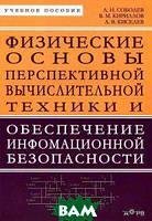 А. Н. Соболев, В. М. Кириллов, А. В. Киселев Физические основы перспективной вычислительной техники и обеспечение информационной безопасности. Учебное