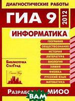 Л. И. Авдиенко, Н. В. Вареникова Информатика. Диагностические работы в формате ГИА 9 в 2012 году