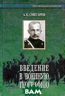 А. Е. Снесарев Введение в военную географию