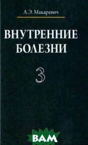 А. Э. Макаревич Внутренние болезни. В 3 томах. Том 3