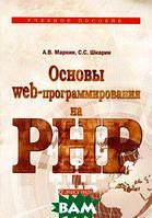А. В. Маркин, С. С. Шкарин Основы Web-программирования на PHP