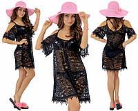 Гипюровое пляжное платье с кружевом. Чёрное, 2 цвета. Р-р: 44-универсал.