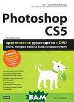 Леса Снайдер Photoshop CS5. Практическое руководство (+ DVD-ROM)