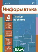 Тур С.Н. Информатика. Тетрадь проектов для 4 класса