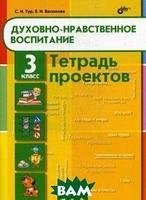 Тур С.Н., Васюкова Е.И. Духовно-нравственное воспитание. Тетрадь проектов для 3 класса
