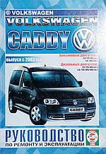 VOLKSWAGEN CADDY Моделі з 2003 року Керівництво по ремонту та експлуатації