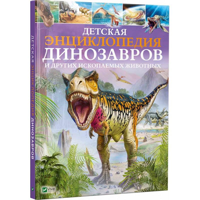 Клэр Гибберт. Детская энциклопедия динозавров и других ископаемых животных. Русский язык