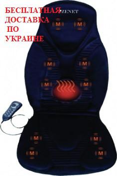 Массажная накидка ZENET ZET-814