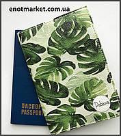 """Обложка на паспорт """"Листья монстеры"""", фото 1"""