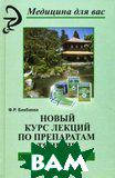 Бикбаева Ф.Р. Новый курс лекций по препаратам Тяньши (изд.11-е)