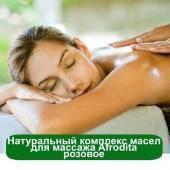 Натуральный комплекс масел для массажа Afrodita - Pink Rose, 100 мл