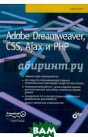 Пауэрс Дэвид Adobe Dreamweaver, CSS, Ajax и PHP