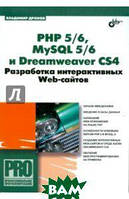 Дронов Владимир Александрович PHP 5/6, MySQL 5/6 и Dreamweaver CS4. Разработка интерактивных Web-сайтов