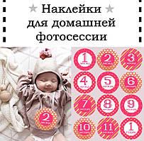Baby Stickers, Наклейки для домашней фотосессии №20