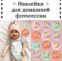 Baby Stickers, Наклейки для домашней фотосессии №21