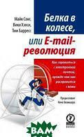 Сонг М., Хэлси В., Барресс Т. Белка в колесе, или E-mail революция. Как справиться с электронной почтой, прежде чем она расправится с вами