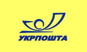 Номера посылок Укр Почта - ТТН