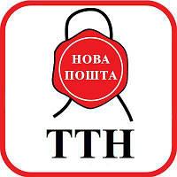 Номера посылок Новая Почта - ТТН