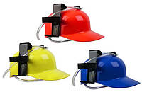 Шлем для пива 3 цвета