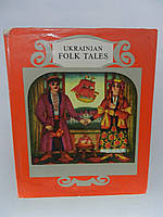 Ukrainian folk Tales / Українські народні казки. / Украинские народные сказки (б/у).
