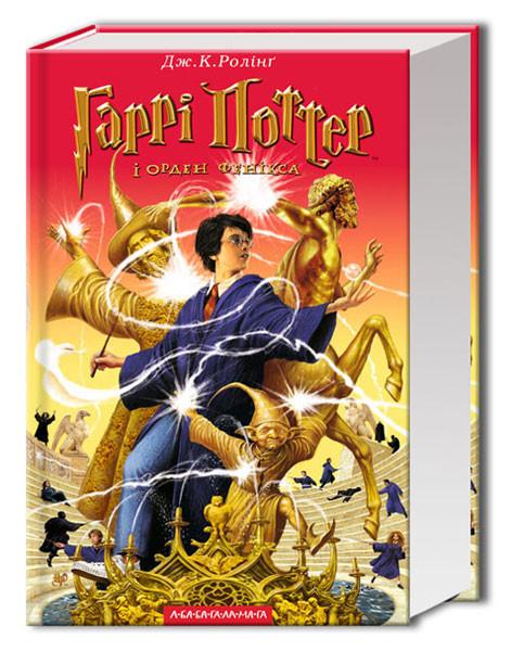 Гаррі Поттер і Орден Фенікса Дж. К. Ролінг