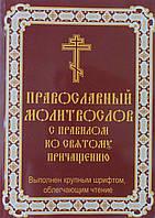 Православный молитвослов с правилом ко святому причащению(крупный шрифт)