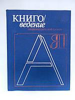 Книговедение. Энциклопедический словарь (б/у).