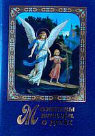 Молитвы матери о детях.