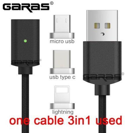 Магнитный кабель GARAS 3в1 (с тремя конекторами ).