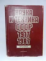 Наука и техника СССР. 1917 – 1987. Хроника.