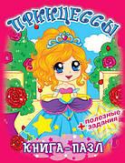 Принцессы Книга-пазл