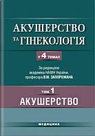 Акушерство та гінекологія: у 4 томах. — Том 1. Акушерство: підручник (ВНЗ ІV р. а.) / В.М. Запорожан.