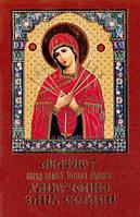 Акафист перед иконой Божией Матери Умягчение злых сердец