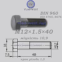 Болт с неполной резьбой DIN 960 кл. пр. 10,9 М12х1,5х40 черный (без покрытия)