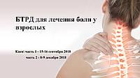 БТРД для лечения боли у взрослых.