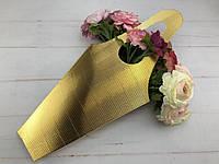"""Пакет для цветов """"Рельеф"""" золотой (упаковка 12 шт)"""