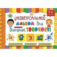 Альбом для дитячой творчості  (3-5 р.) 1ч Зірка