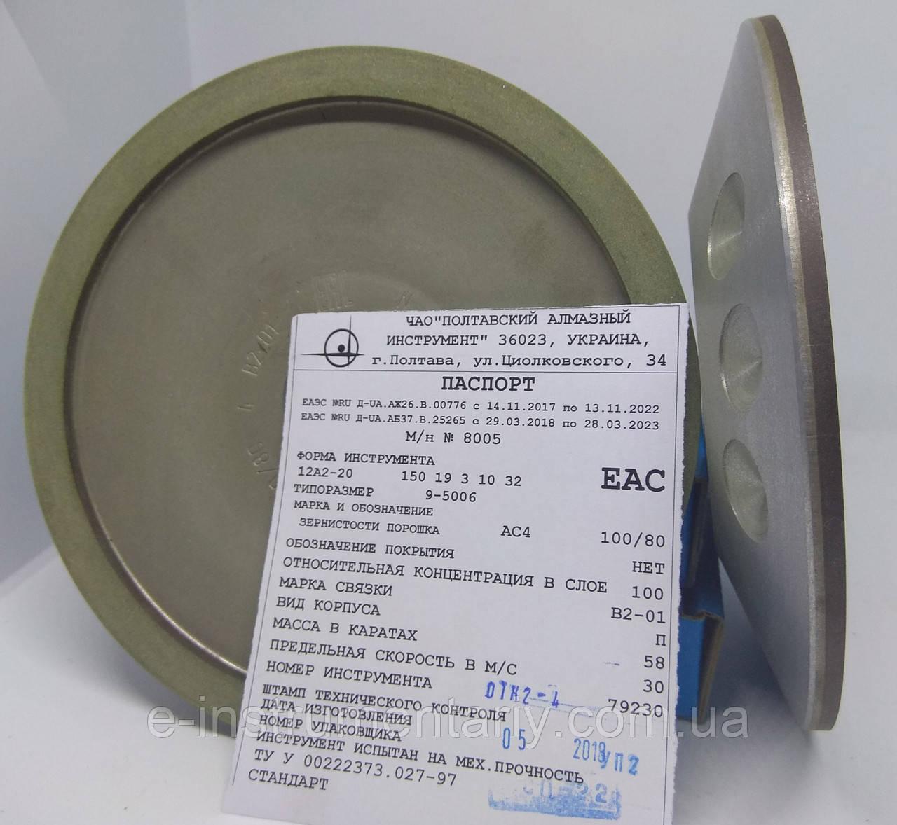 Круг алмазный Тарелка(12А2-20) 150х10х3х19х32 100% АС4 Связка В2-01