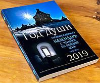 Календарь  Год души на 2019 год. С чтением на каждый день