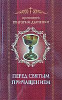Перед Святым Причащением. Протоиерей Григорий Дьяченко.