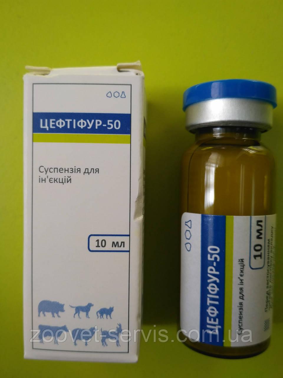 Цефтиофур-50 инъеционная суспензия для собак