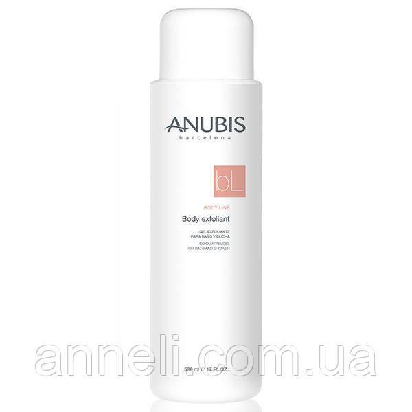 Отшелушивающий гель для тела / Body Exfoliant Anubis, 500 мл