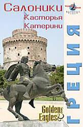 Греция. Солонники. Фотогид. World Tour