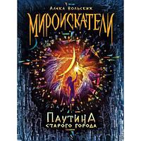 Алека Вольских Мироискатели Паутина Старого города автор Алека Вольских