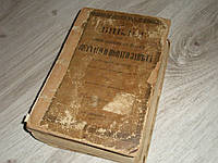Библия 1897 г.