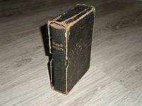 """""""Новый Завет"""" 1820 г. (примерно)"""