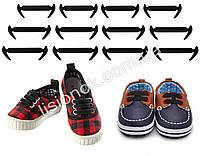 Черные силиконовые шнурки для детей 12 шт.